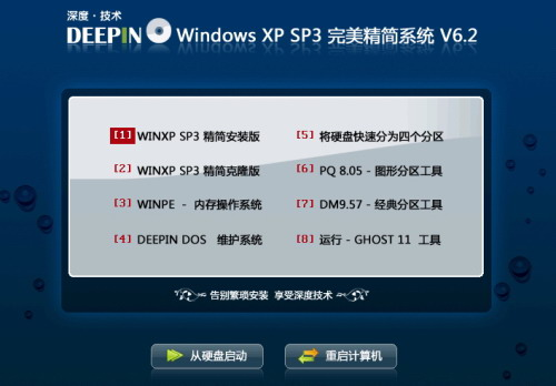 深度 Windows XP SP3 完美精简版 V6.2版